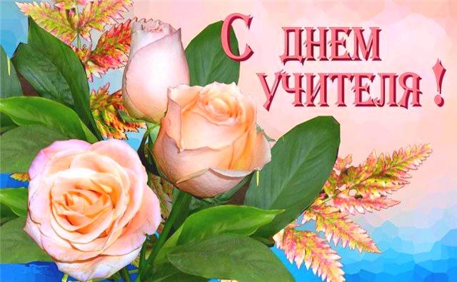 Открытки. С Днем Учителя!  Розовые розы открытки фото рисунки картинки поздравления