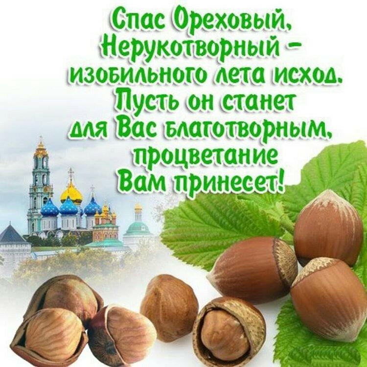 поздравления со спасом ореховым найдете
