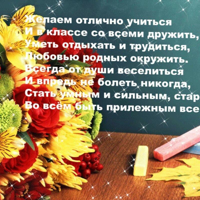 Поздравление с ученик года