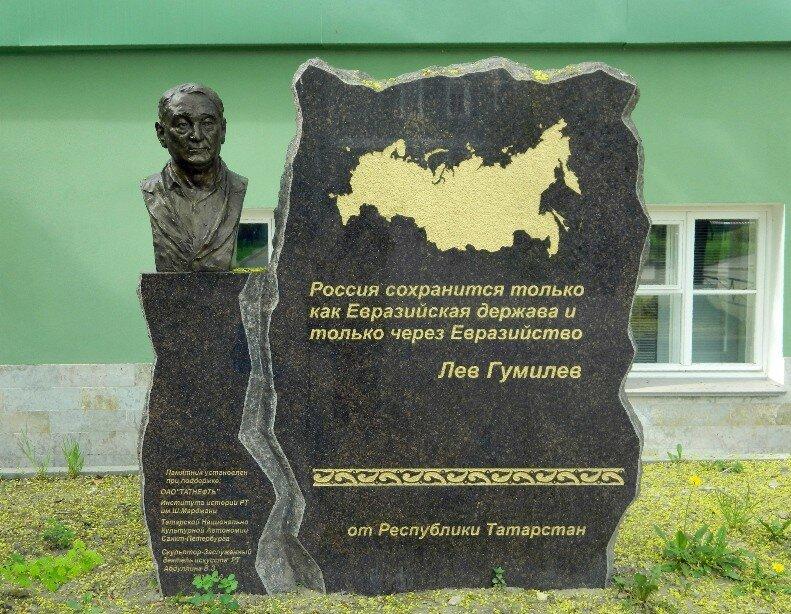Памятник Льву Гумилёву