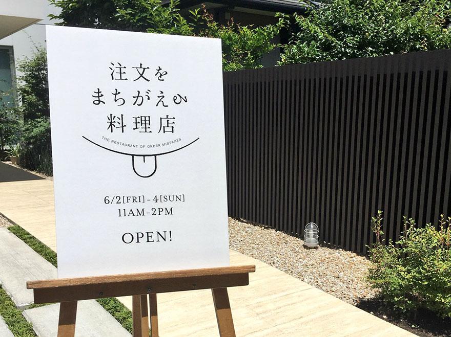В Токио открылся ресторан, где вам гарантированно перепутают заказ (10 фото)