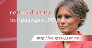 неПрезидент.РФ  2018