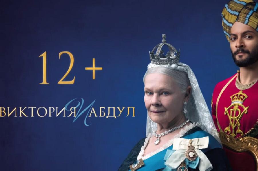 «Королева Виктория всегда любила секс ...» Джуди Денч и Стивен Фрирс о создании фильма о Виктории
