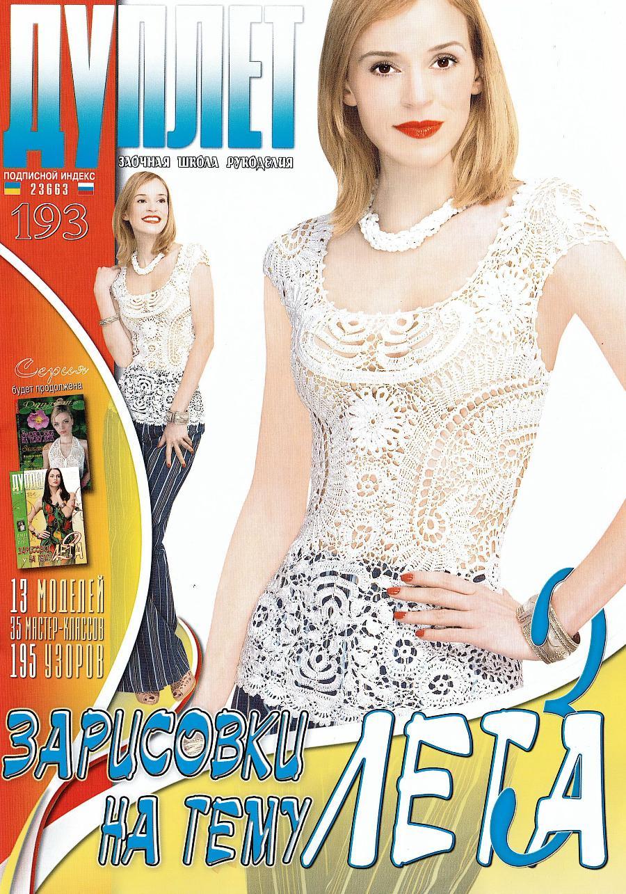 Журнал по вязанию дуплет 177