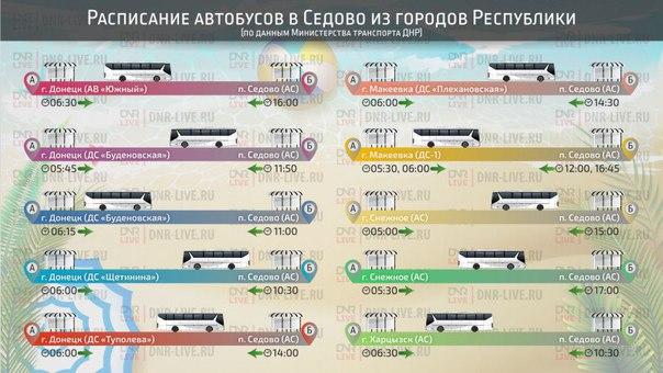 Седово расписание автобусов Макеевка Донецк Горловка Снежное Харцызск