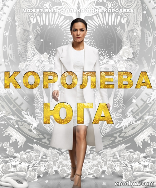 Королева юга / Queen of the South - Полный 2 сезон [2017, WEB-DLRip | WEB-DL 1080p] (LostFilm)