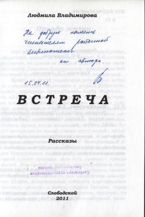 Владимирова 2.jpg