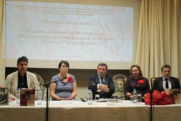 Шевцова, посольство Сербии, Елена Карагеоргиевич