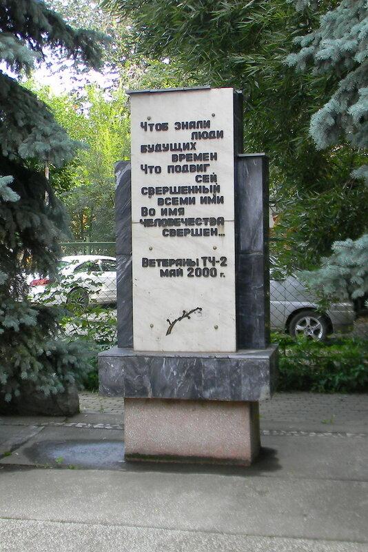 Памятник у локомотивного депо