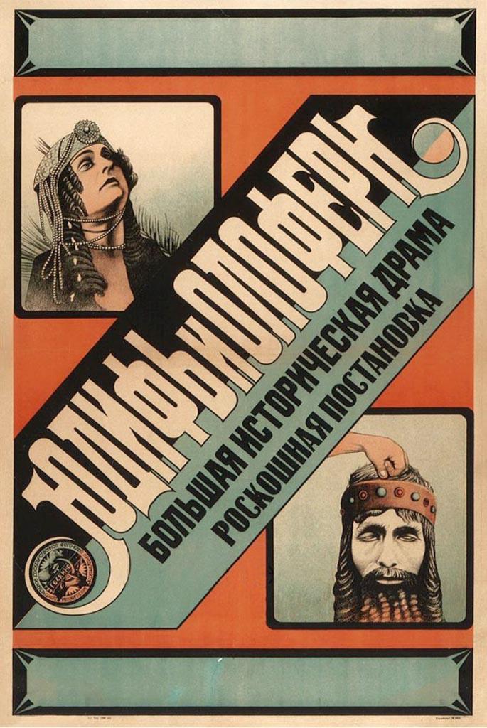 1931. Юдифь и Олоферн (реж. Бальдассарре Негрони)