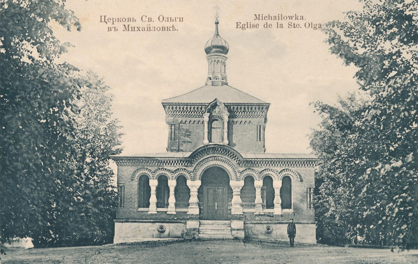 Церковь Св. Ольги в Михайловке