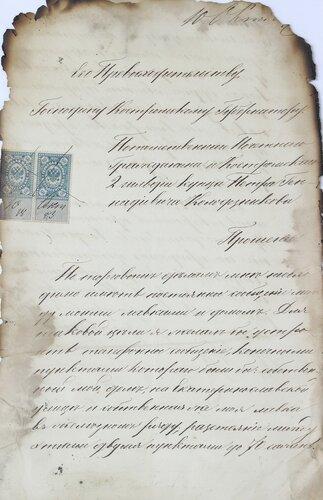 ГАКО. Ф.133. Оп. 25. Д. 1743. Л. 3 – 3 об.