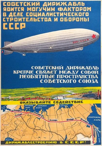 Великая страна СССР,дирижабль СССР В-6 «Осоавиахим»,1937