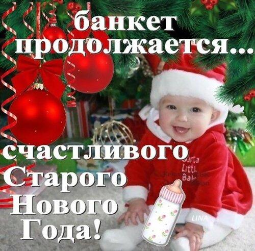 Со Старым Новым годом!.jpg