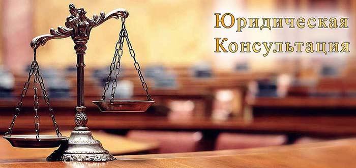 бесплатно юридическая консультация краснодар