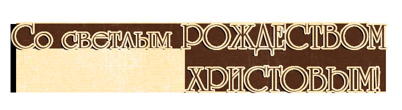 зима-РОЖДЕСТВО-38.png