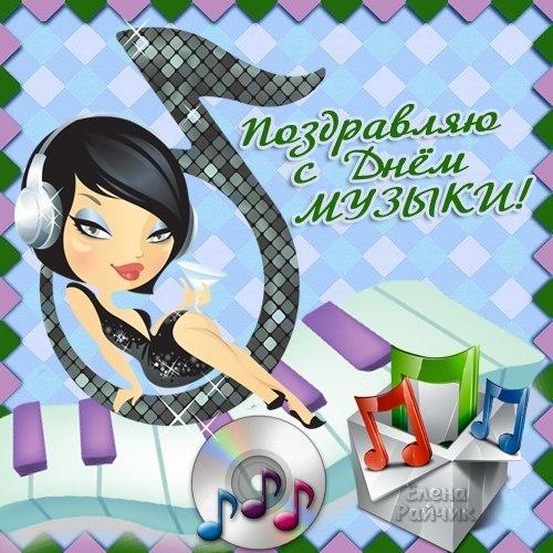 Открытка. Поздравляю с Днем Музыки!  Девушка открытки фото рисунки картинки поздравления