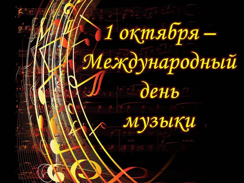Открытки. День музыки. Поздравляю вас