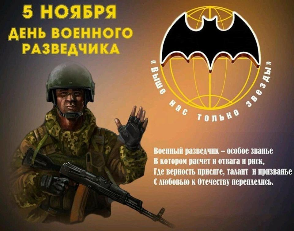 День военного разведчика. Поздравляем!