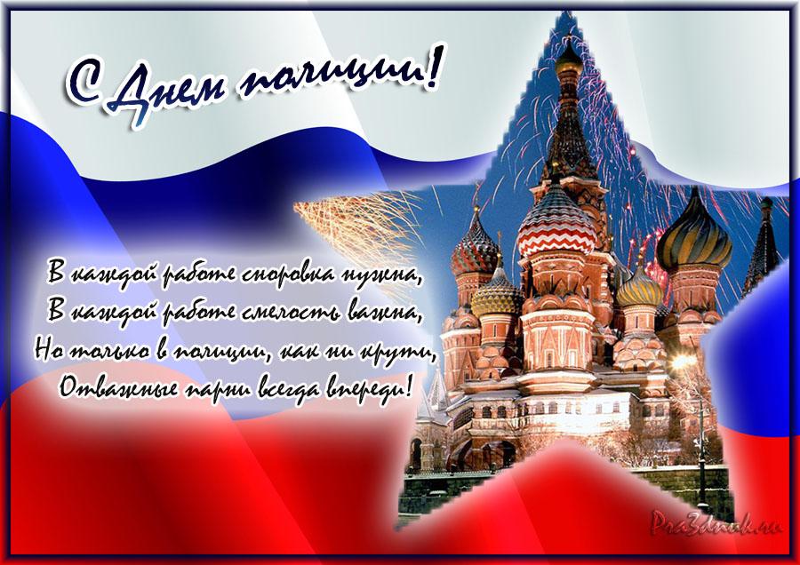 10 ноября. День российской полиции открытки фото рисунки картинки поздравления