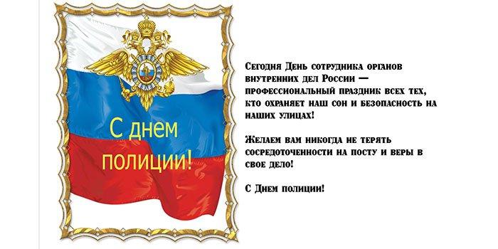 Открытка. День ОВД России открытки фото рисунки картинки поздравления
