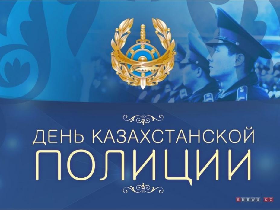 Открытки. 10 ноября. С Днем Казахстанской Полиции!