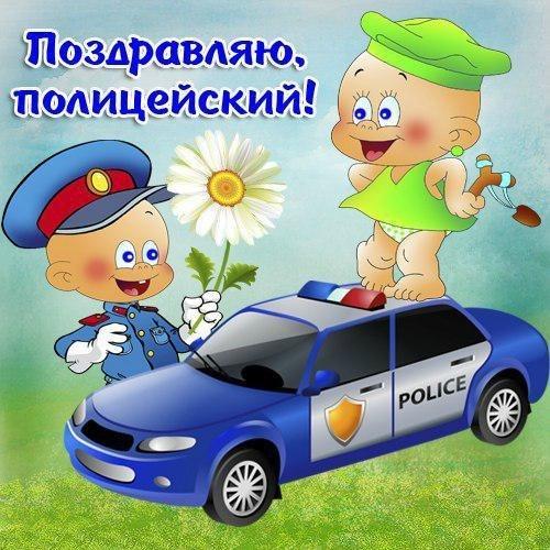 Открытки. С Днем полиции! Поздравляю, полицейский!