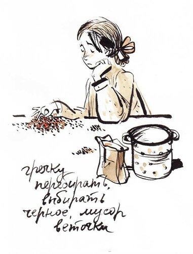 Евгения Двоскина. Картинка про гречку.jpg