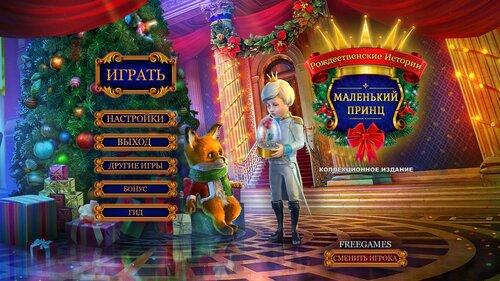 Рождественские Истории 6: Маленький Принц. Коллекционное издание | Christmas Stories 6: A Little Prince CE (Rus)