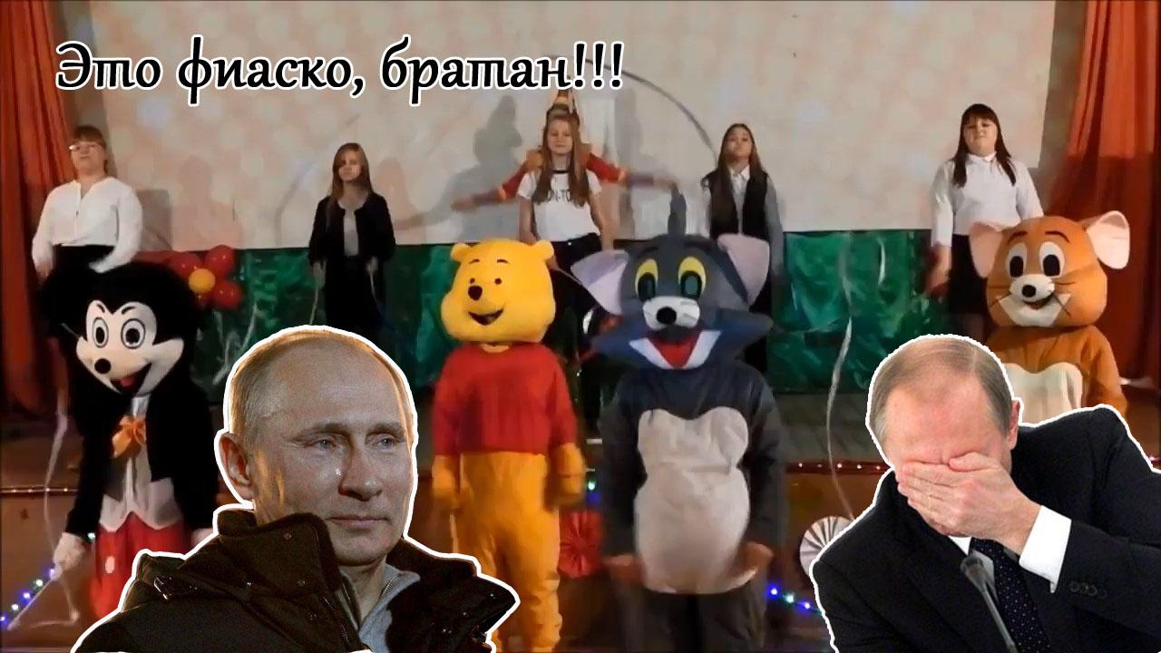Лучшее поздравление Путина из Сызрани. Это фиаско, братан!.mp4_snapshot_01.36_[2017.10.13_21.47.jpg