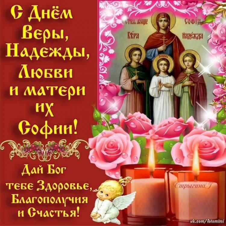 Открытка вера надежда любовь поздравления