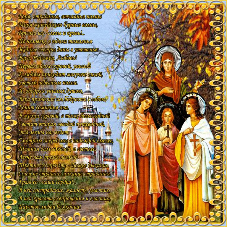 Поздравления с днем вера надежда любовь стихи