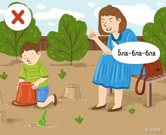 Корректируйте поведение ребенка только втех случаях, когда онделает что-то опасное или действитель