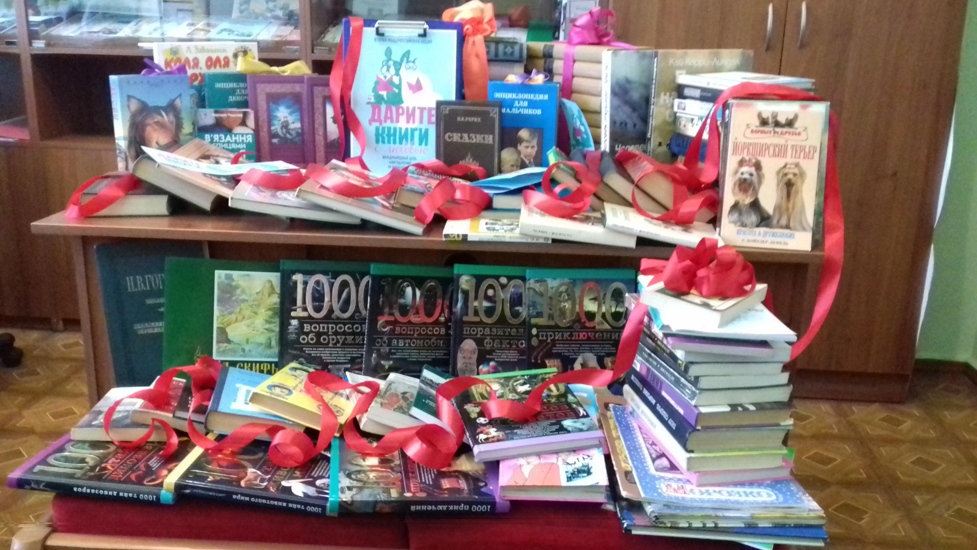 международный день книгодарения, донецкая республиканская библиотека для детей, дарите книги с любовью