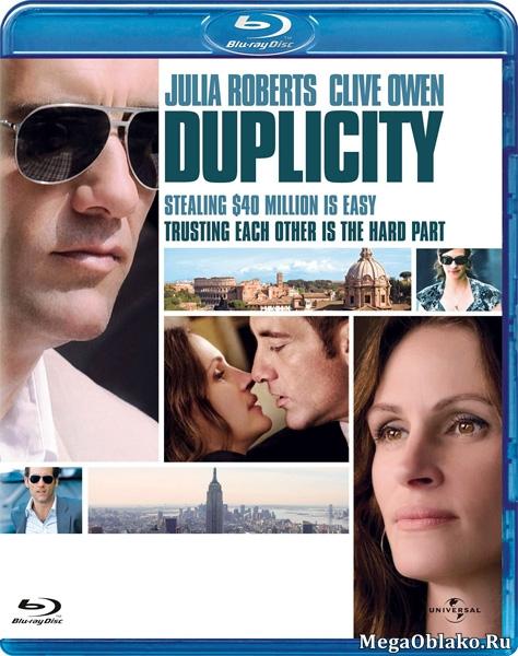 Ничего личного / Duplicity (2009/BDRip/HDRip)
