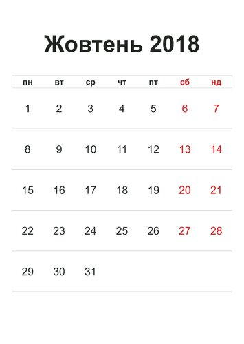 Жовтень календар 2018