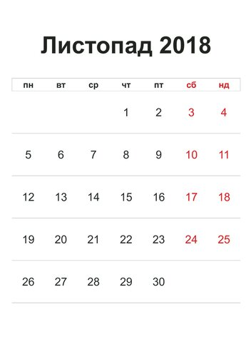 Листопад    календар 2018