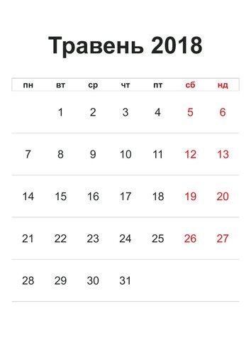 Травень  календар 2018