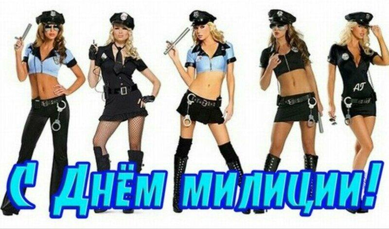 Поздравления к дню милиции украины