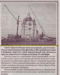 Библиотека Кобринского военно-исторического музея г.Кобрина. Газеты. 2014