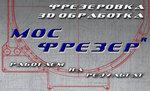 mosfrezer.ru.jpg