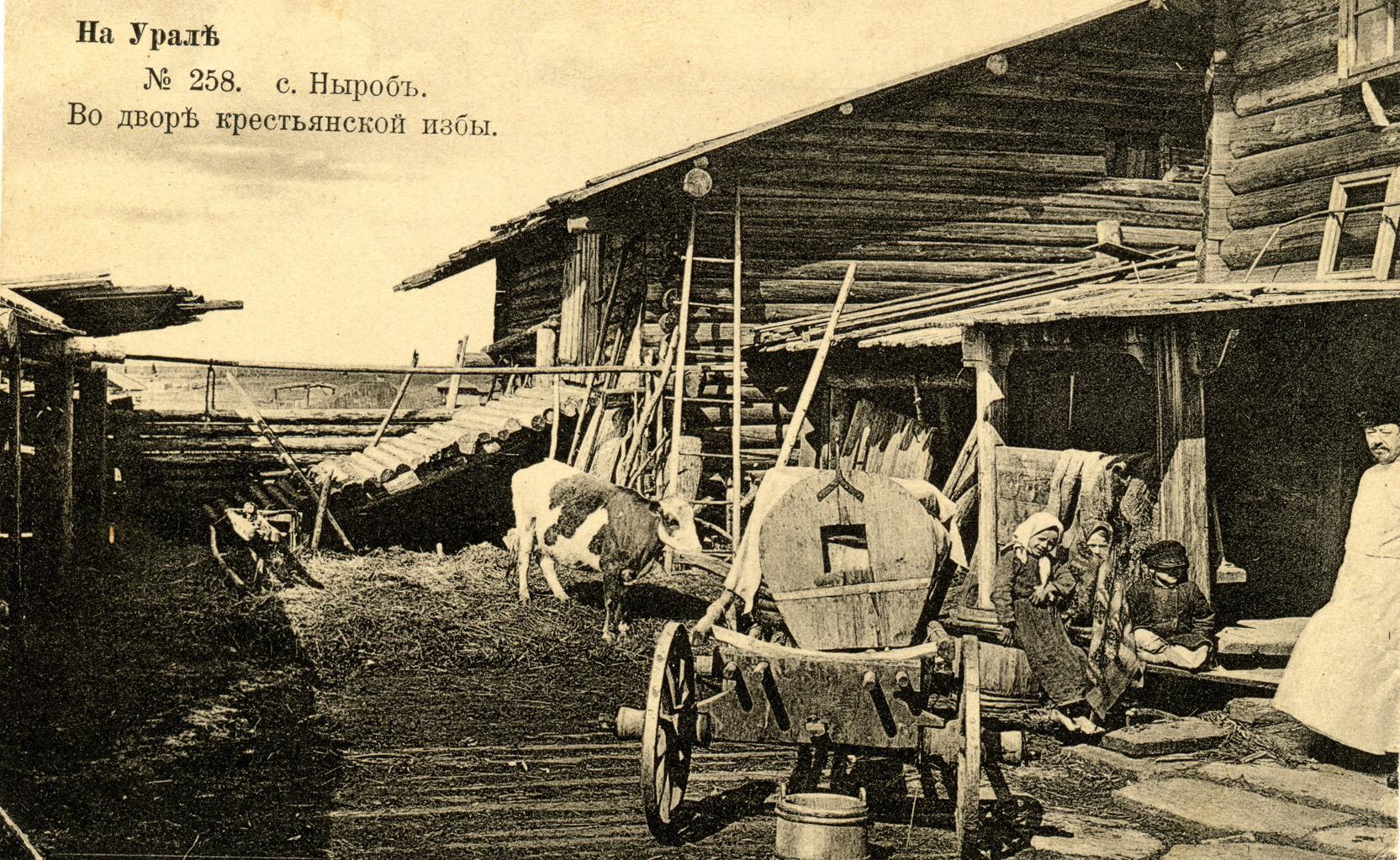 Во дворе крестьянской избы