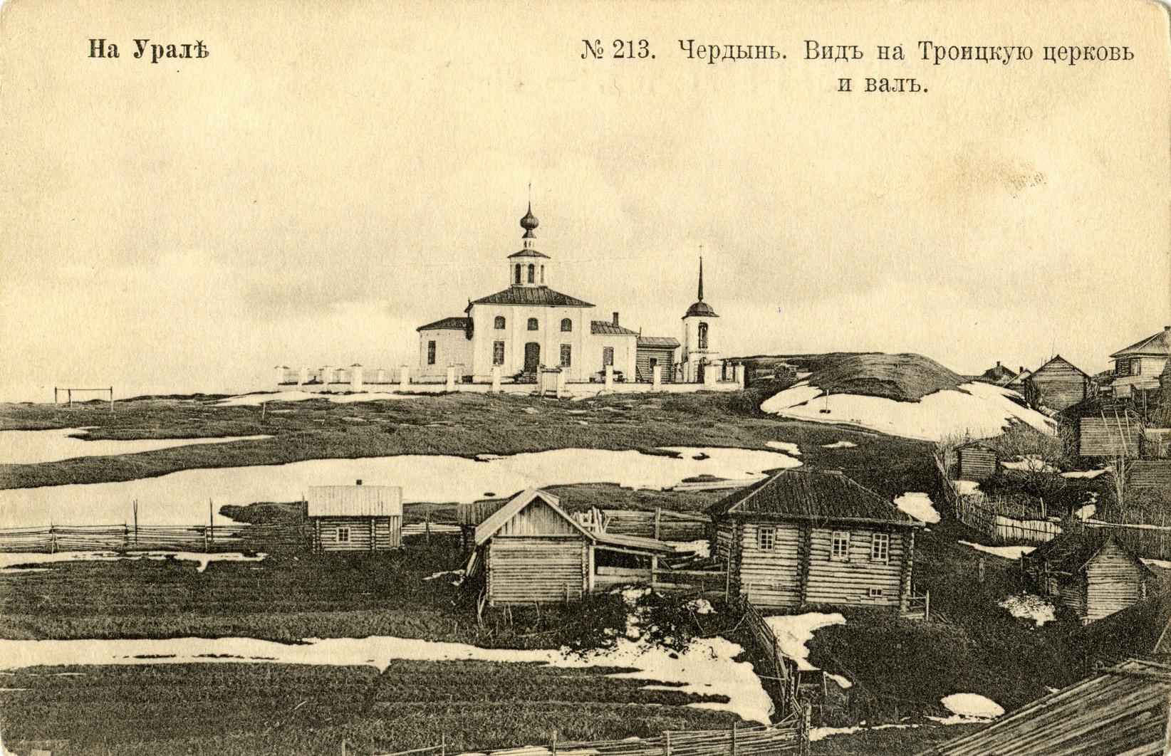 Вид на Троицкую церковь и вал