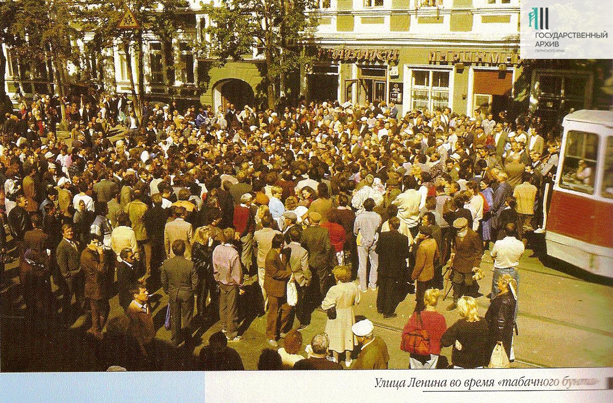 Улица Ленина во время табачного бунта. Пермь. 1990