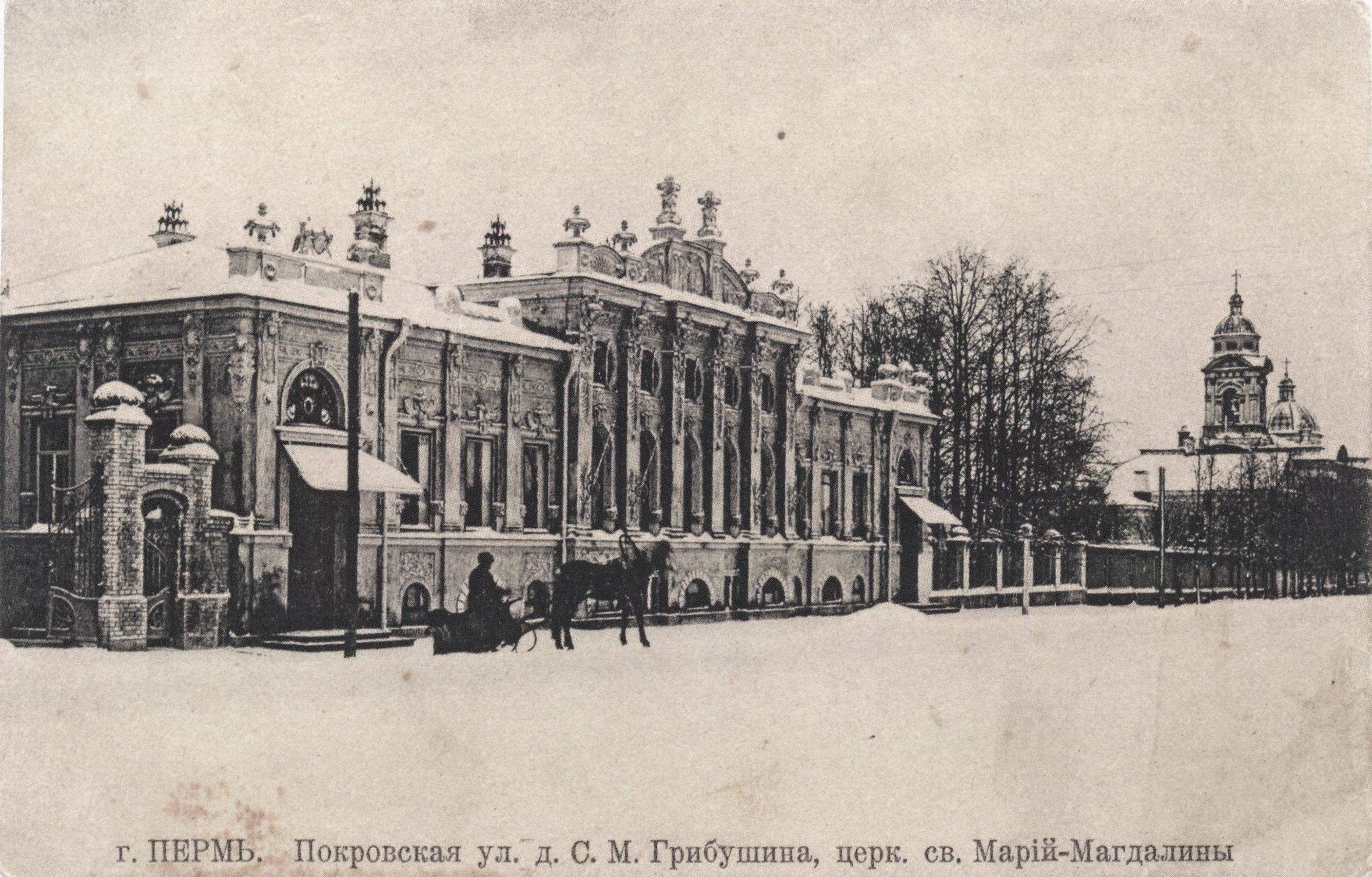 Дом С. М. Грибушина и церковь Марии Магдалины
