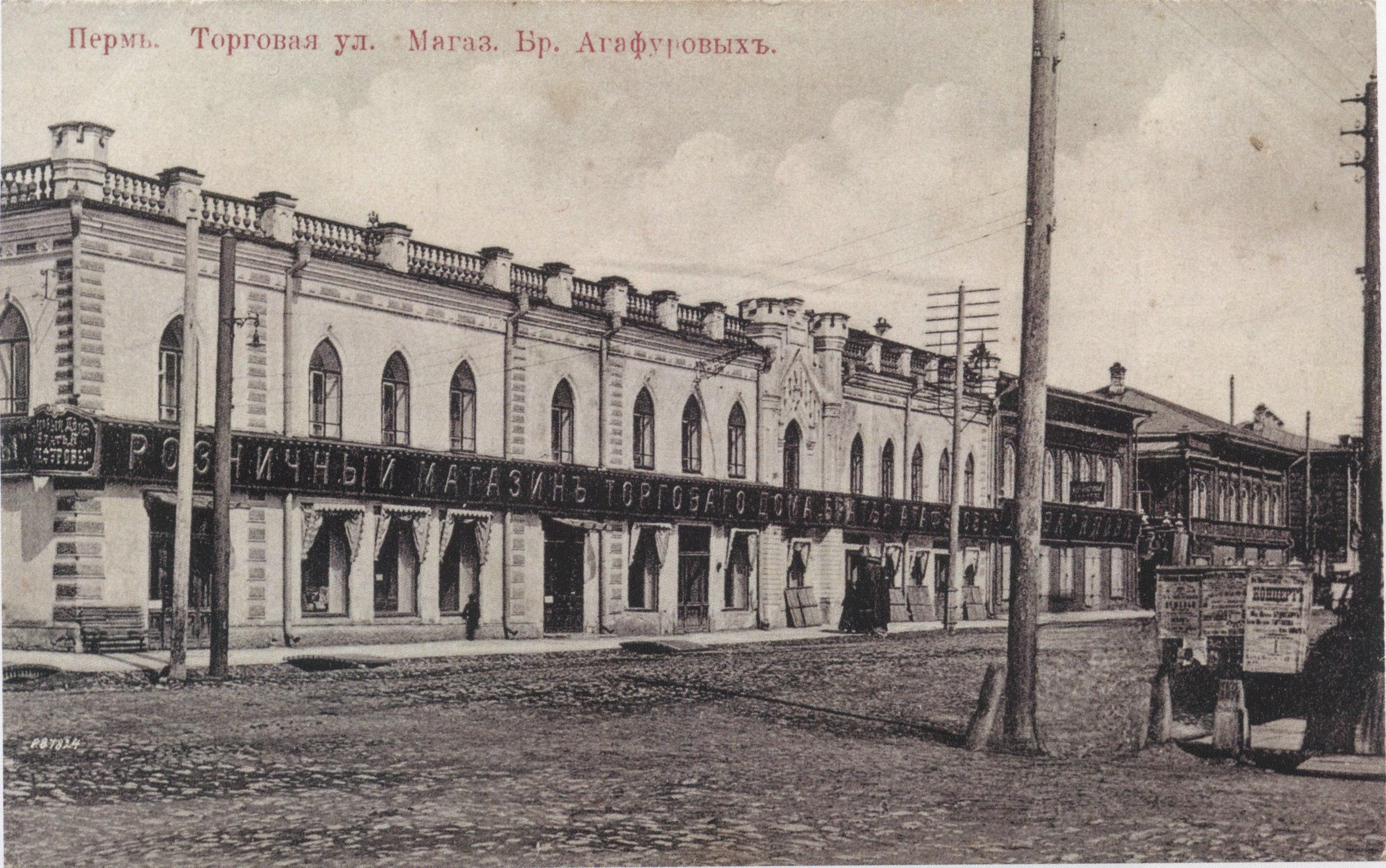 Магазин Братьев Агафуровых