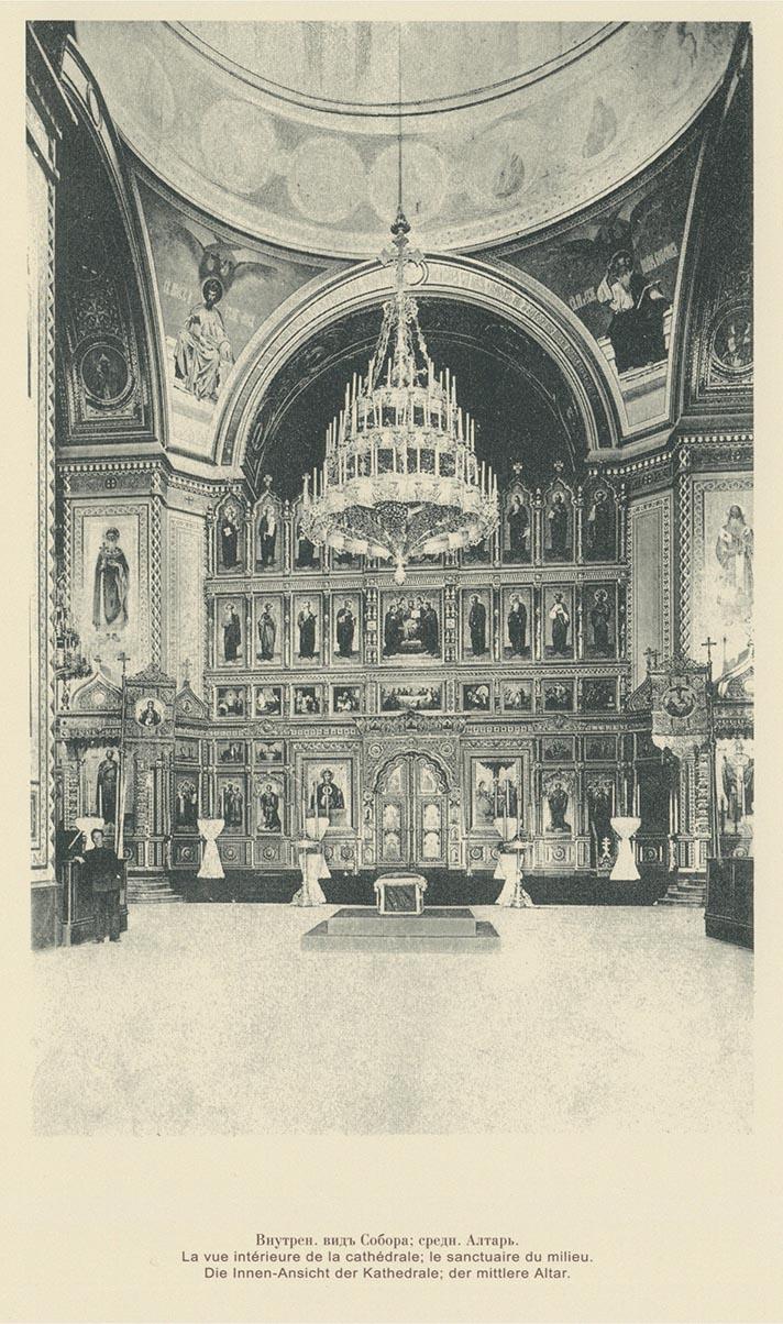 14. Внутренний вид собора. Средний алтарь