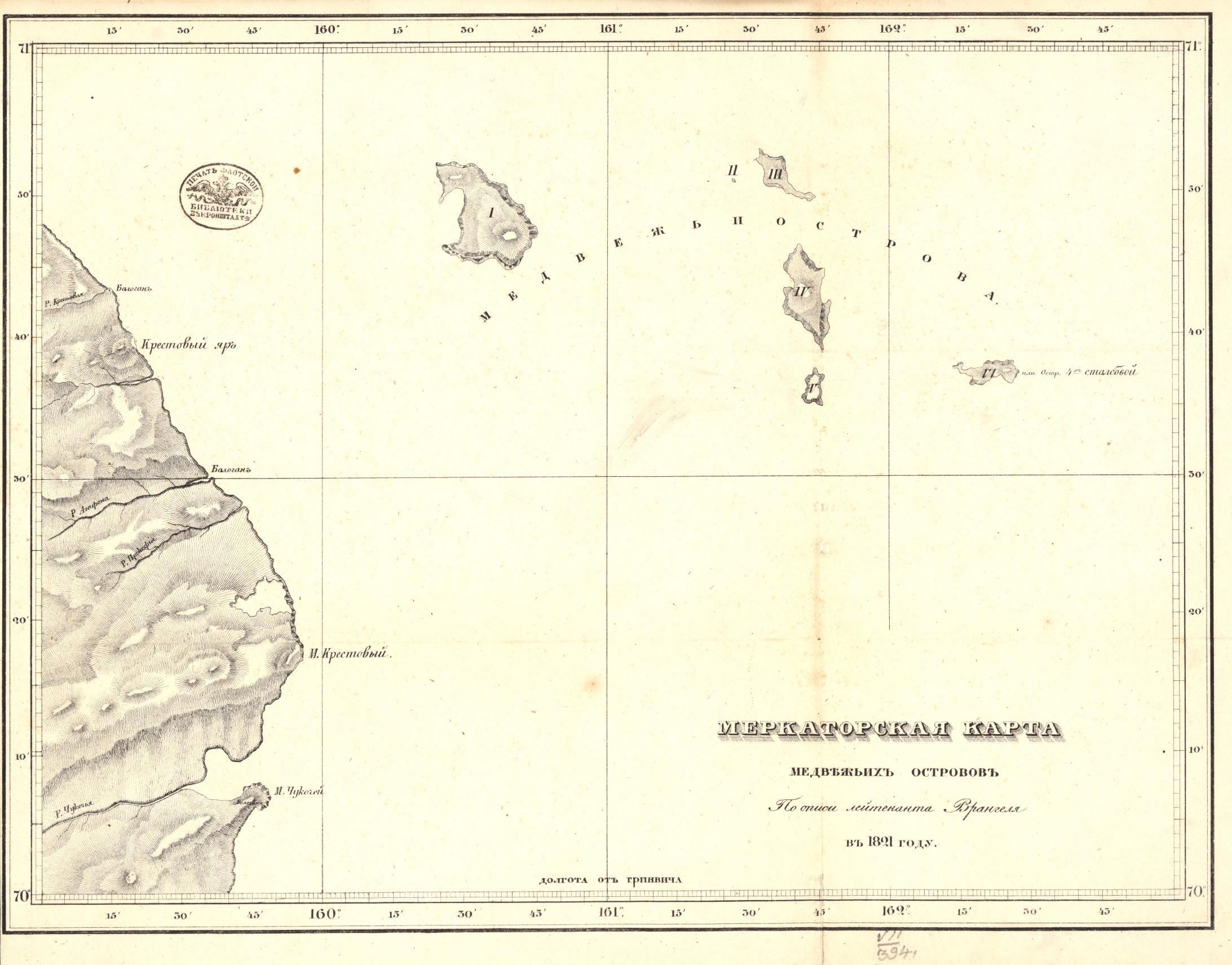 15. Меркаторская карта Медвежьих островов по описи лейтенанта Врангеля в 1821 году