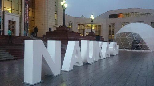 Фестиваль Науки NAUKA 2.0