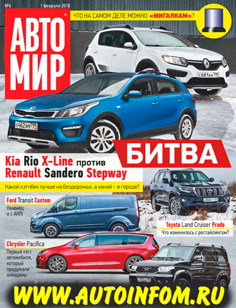Журнал Автомир №6 (февраль 2018)